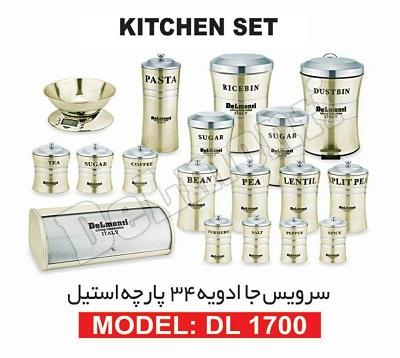 سرویس 34 پارچه آشپزخانه دلمونتی