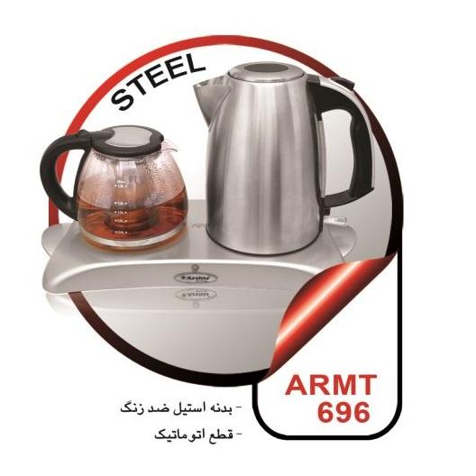 چای ساز استیل ارشیا مدل ARMT696