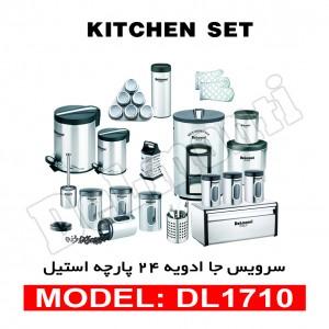 سرویس آشپزخانه 24 پارچه استیل دلمونتی