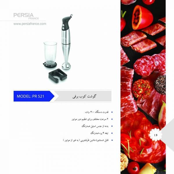گوشت کوب برقی پرشیا فرنس