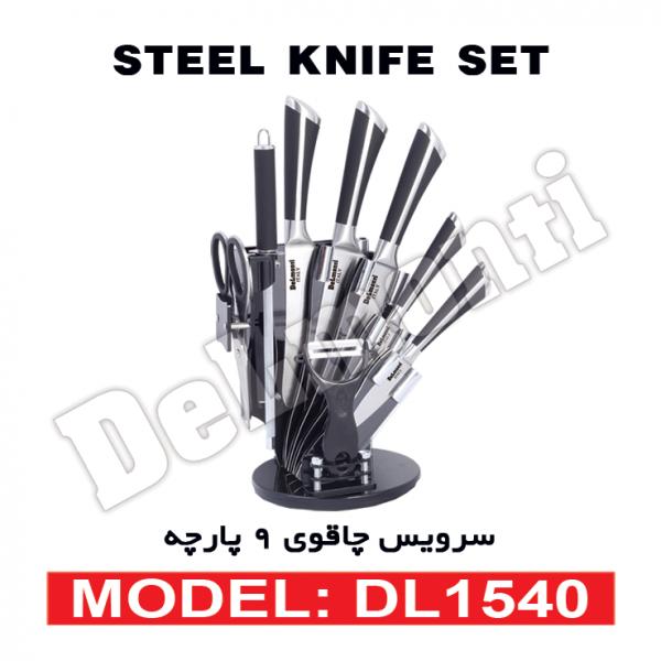 سرویس چاقو 9 پارچه دلمونتی