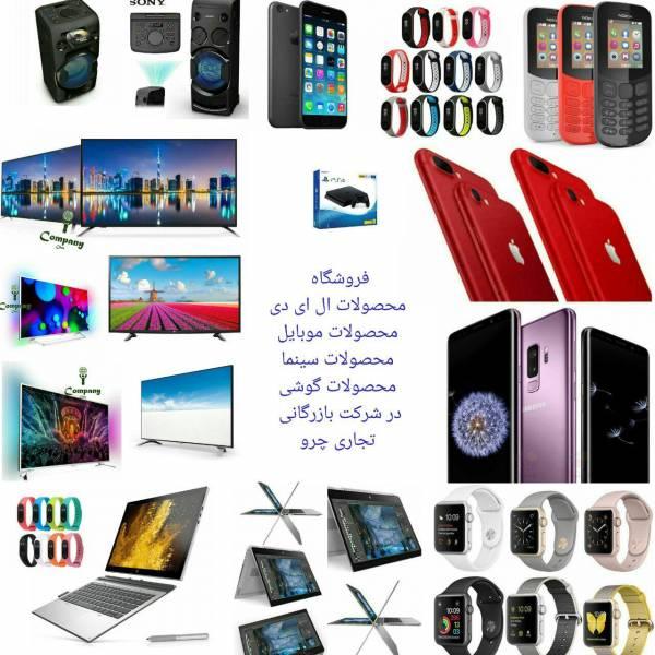 فروشگاه محصولات صوتی وتصویری و موبایل
